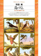 鳥づくし(平凡社ライブラリー)