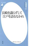 長崎を識らずして江戸を語るなかれ(平凡社新書)
