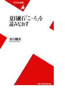 夏目漱石「こゝろ」を読みなおす(平凡社新書)