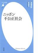ニッポン不公正社会(平凡社新書)