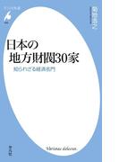 日本の地方財閥30家(平凡社新書)