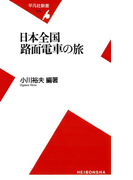 日本全国 路面電車の旅(平凡社新書)