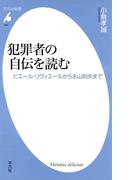 犯罪者の自伝を読む(平凡社新書)