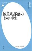 被差別部落のわが半生(平凡社新書)