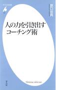 人の力を引き出す コーチング術(平凡社新書)
