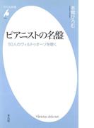 ピアニストの名盤(平凡社新書)