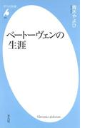 ベートーヴェンの生涯(平凡社新書)