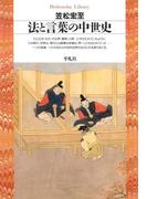 法と言葉の中世史(平凡社ライブラリー)
