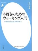 本好きのためのウォーキング入門(平凡社新書)
