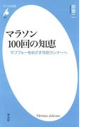 マラソン100回の知恵(平凡社新書)