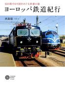 ヨーロッパ鉄道紀行(コロナ・ブックス)