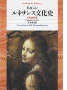 ルネサンス文化史(平凡社ライブラリー)