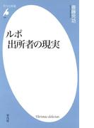ルポ 出所者の現実(平凡社新書)