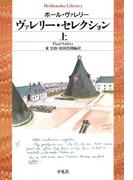 ヴァレリー・セレクション 上(平凡社ライブラリー)