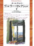 ヴァレリー・セレクション 下(平凡社ライブラリー)