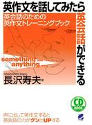 英作文を話してみたら英会話ができる(CDなしバージョン)