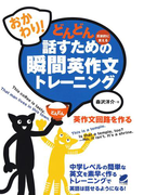 おかわり!どんどん話すための瞬間英作文トレーニング(CDなしバージョン)