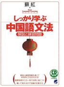 しっかり学ぶ中国語文法(CDなしバージョン)