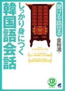 しっかり身につく韓国語会話(CDなしバージョン)