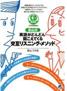 長山式 英語がどんどん聞こえてくる交互リスニング・メソッド(CDなしバージョン)