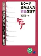 もう一歩踏み込んだ英語を話す(CDなしバージョン) : トピック別基礎知識・キーワード・表現