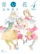 青い花4(F×COMICS)