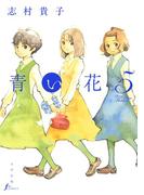 青い花5(F×COMICS)