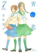 青い花7(F×COMICS)