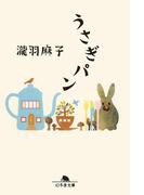 うさぎパン(幻冬舎文庫)