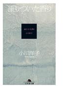 凍りついた香り(幻冬舎文庫)