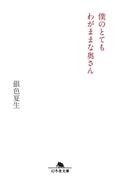 【期間限定30%OFF】僕のとてもわがままな奥さん(幻冬舎文庫)