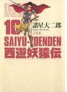 西遊妖猿伝 大唐篇(10)