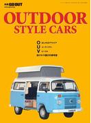 【期間限定価格】GO OUT別冊 OUTDOOR STYLE CARS(GO OUT)