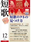 短歌 25年12月号(雑誌『短歌』)