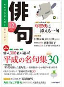俳句 25年12月号(雑誌『俳句』)