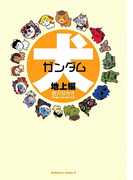 犬ガンダム 地上編(角川コミックス・エース)