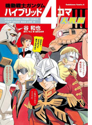 【期間限定価格】機動戦士ガンダム ハイブリッド4コマ大戦線III(角川コミックス・エース)