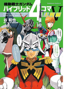 機動戦士ガンダム ハイブリッド4コマ大戦線V(角川コミックス・エース)