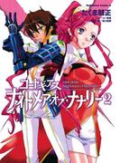コードギアス ナイトメア・オブ・ナナリー(2)(角川コミックス・エース)