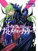 コードギアス ナイトメア・オブ・ナナリー(3)(角川コミックス・エース)