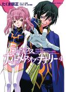 コードギアス ナイトメア・オブ・ナナリー(4)(角川コミックス・エース)