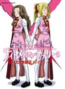 コードギアス ナイトメア・オブ・ナナリー(5)(角川コミックス・エース)