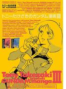 トニーたけざきのガンダム漫画III(角川コミックス・エース)
