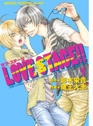 LOVE STAGE!!(1)(あすかコミックスCL-DX)