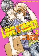 LOVE STAGE!!(2)(あすかコミックスCL-DX)