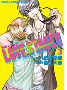 LOVE STAGE!!(3)(あすかコミックスCL-DX)