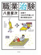 職業治験 治験で1000万円稼いだ男の病的な日々(幻冬舎単行本)