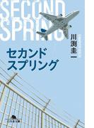 セカンドスプリング(幻冬舎文庫)