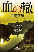 【期間限定価格】血の轍(幻冬舎文庫)