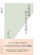 足利義満 消された日本国王(光文社新書)